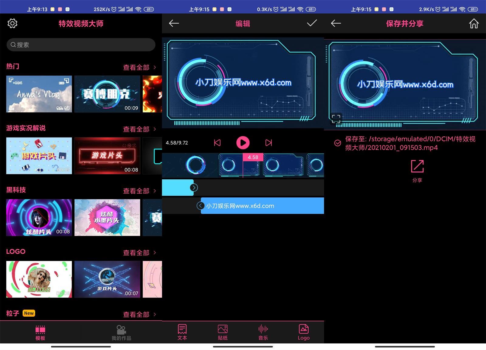 安卓AE特效视频片头v2.0.1