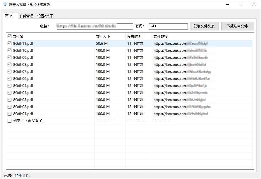 蓝奏云批量下载v0.3修复版