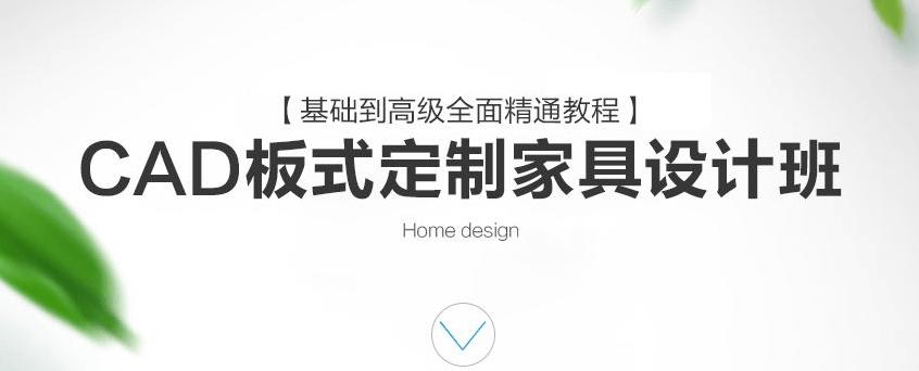 CAD定制家具设计班课程