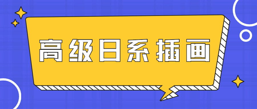 教程_心丁下级日系插绘收集班7期