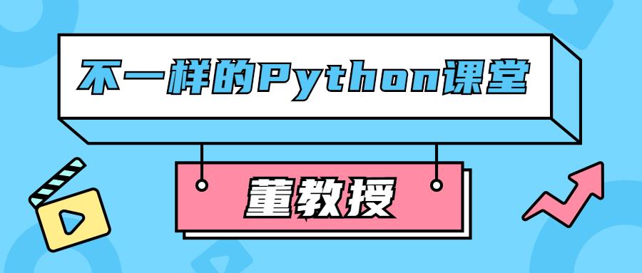 教程_董传授纷歧样的Python讲堂