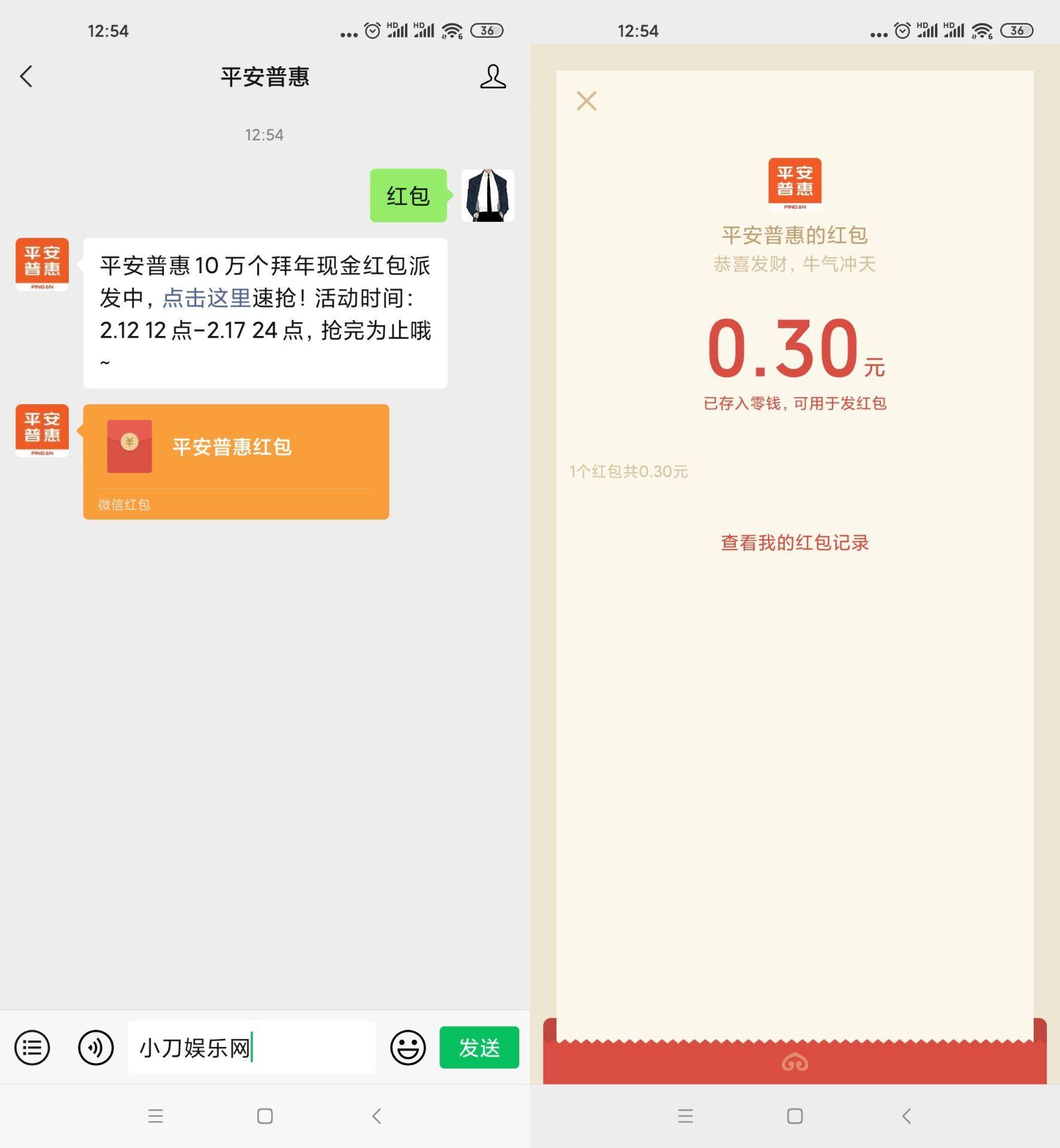平安普惠领取随机微信红包