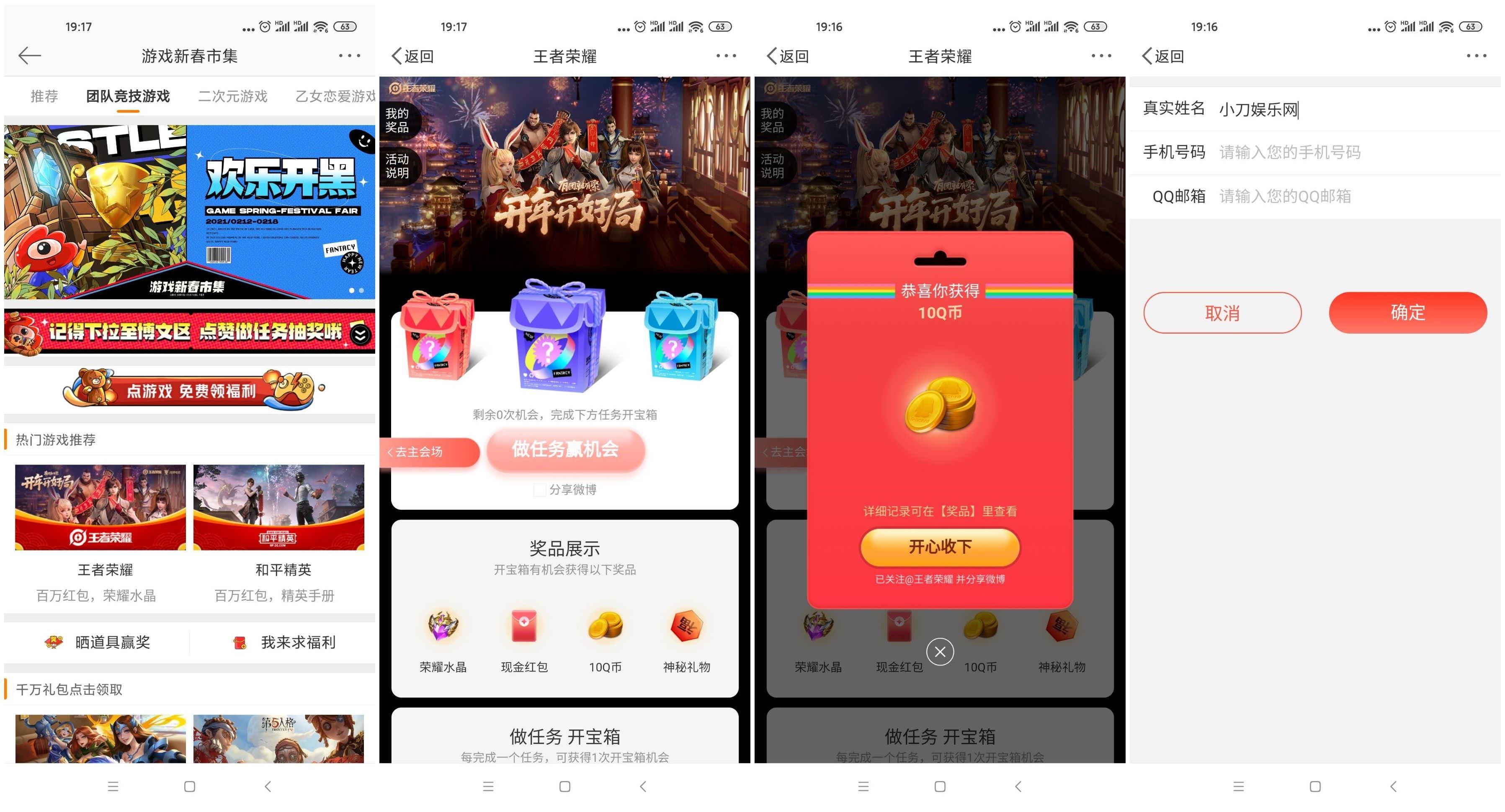微博游戏新春市集抽Q币红包