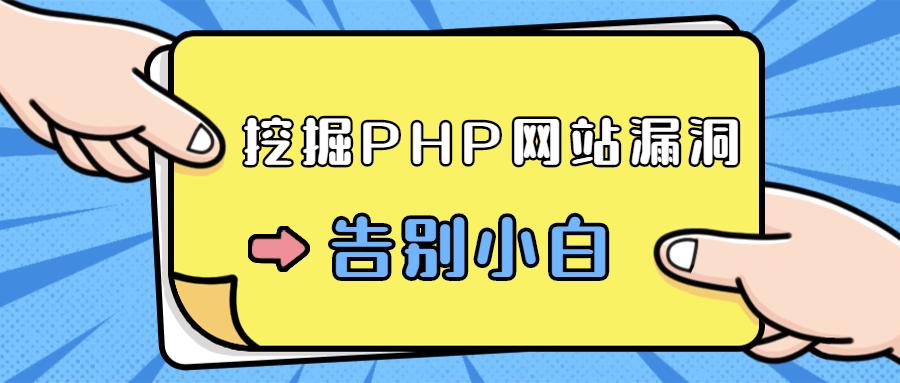 零基础学习挖掘PHP网站漏洞_技术教程