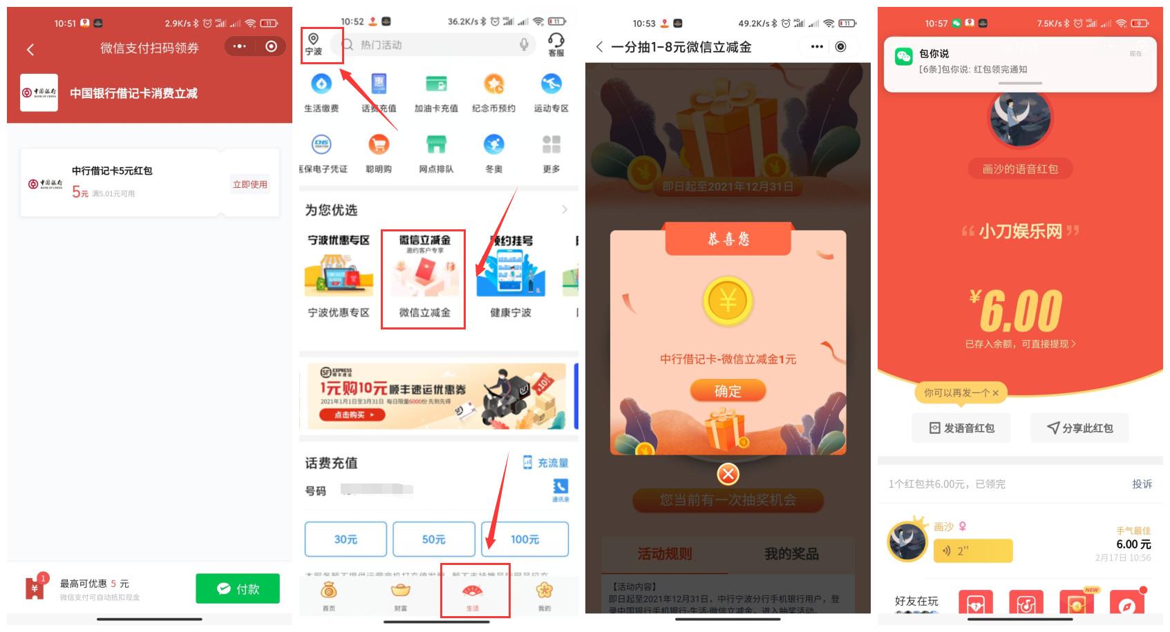 中国银行领取6元微信零钱插图中国银行领取6元微信零钱