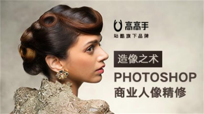 造像之术Photoshop人像精修_技术教程