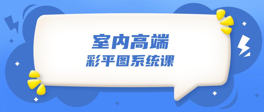 1613814264581875 - 教程_设计师必教的彩仄体现6堂课