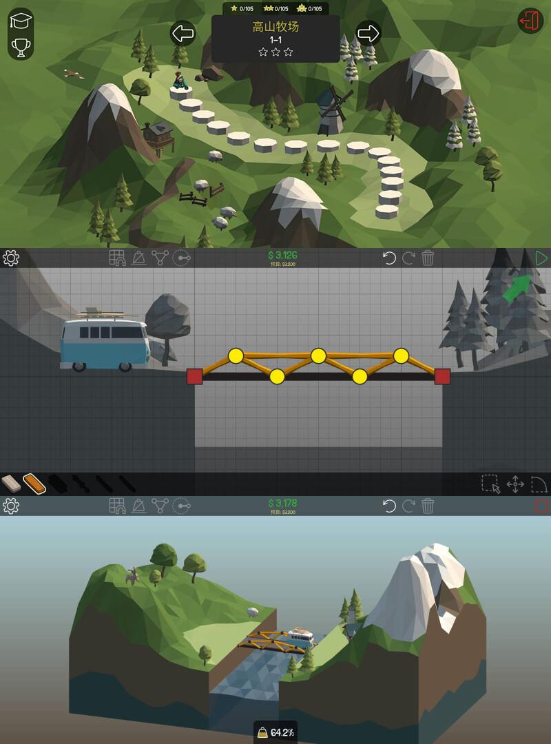 建造模拟游戏 桥梁构造师