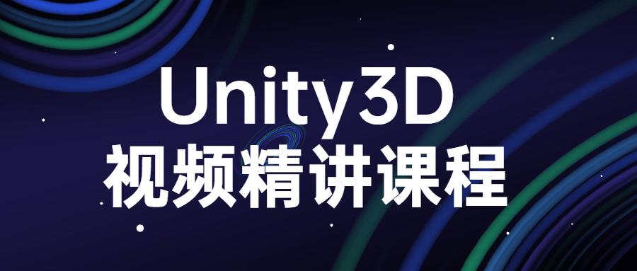 Unity3D视频精讲课程
