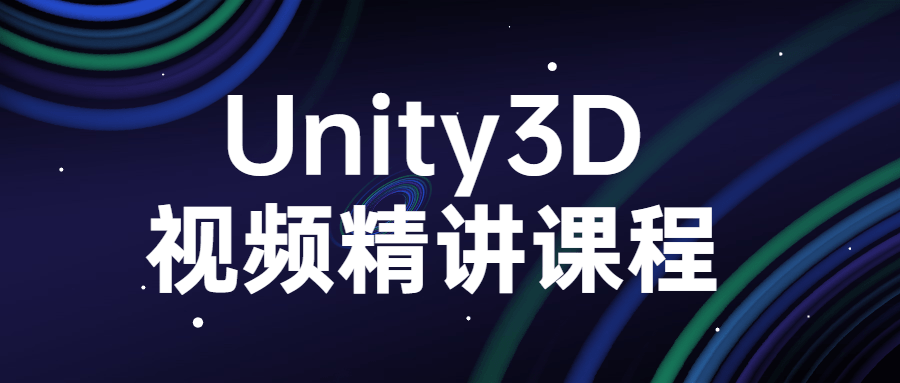 Unity3D视频精讲课程_技术教程