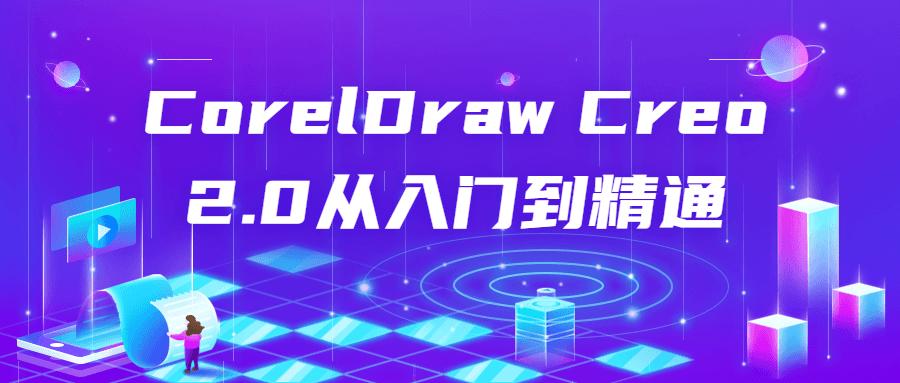 CorelDraw Creo 2.0从入门到精通_技术教程