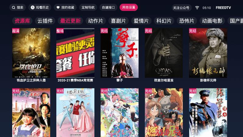 FreeDTV 1.1.2 免费无广告