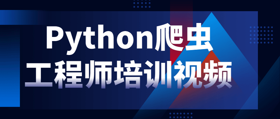 Python爬虫工程师培训视频_技术教程