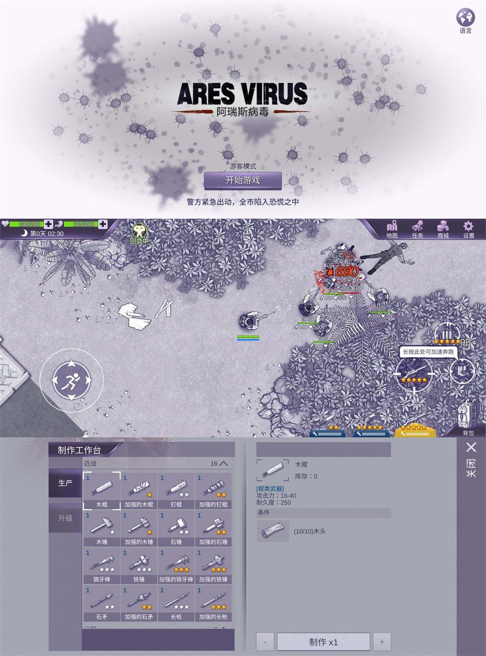 超火的生存逃生游戏 阿瑞斯病毒