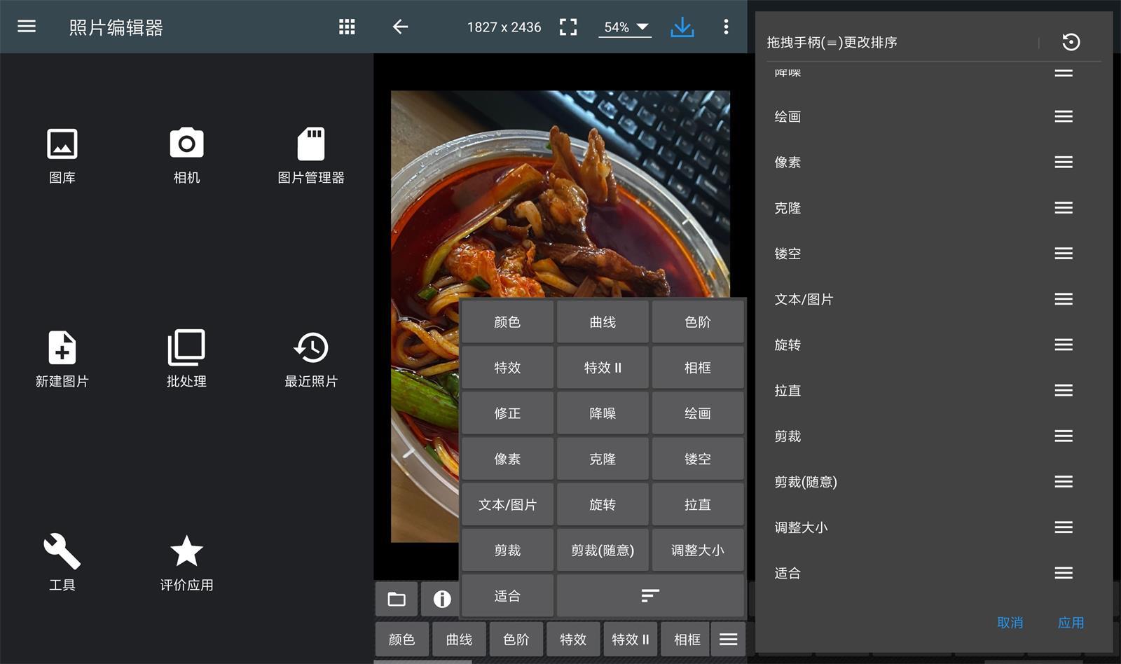 手机相片修改_安卓照片编辑器优化版