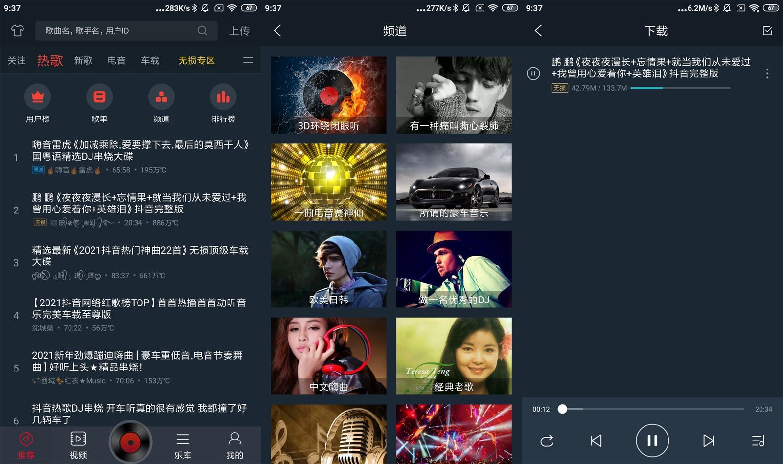 安卓DJ多多v4.5.4绿化版