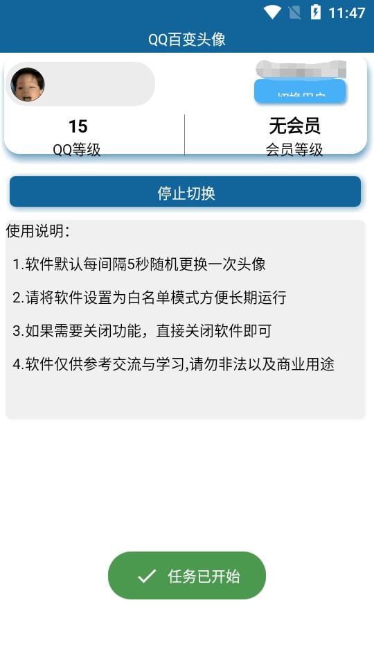 安卓QQ百变头像v3.0