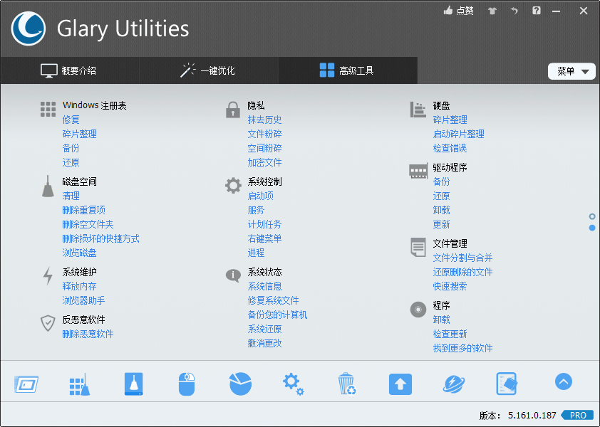 Glary Utilities v5.161.0.187