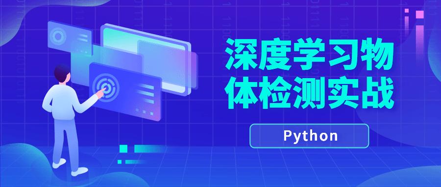 教程_Python深度进修物体检测真战
