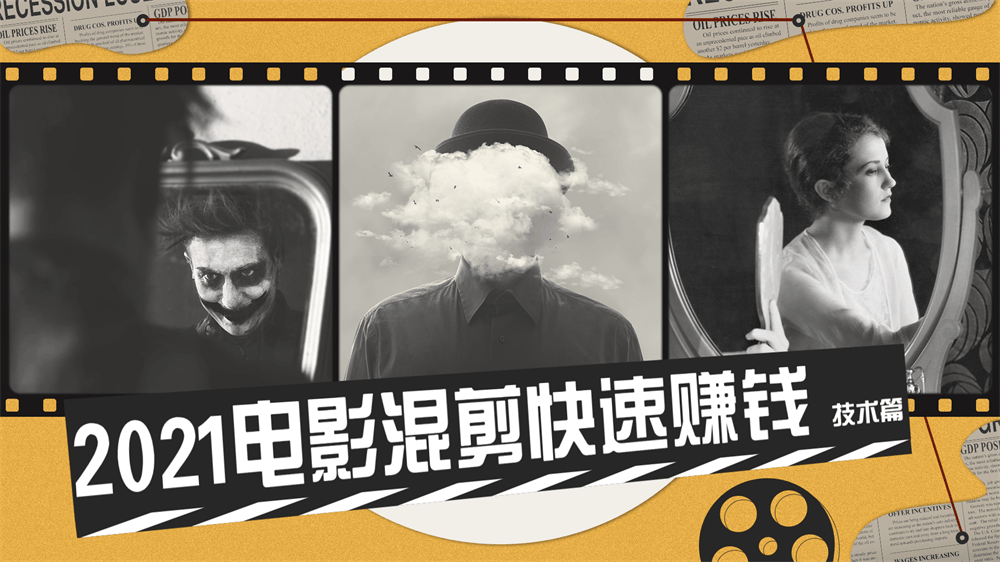 2021电影混剪快速赚钱技术篇