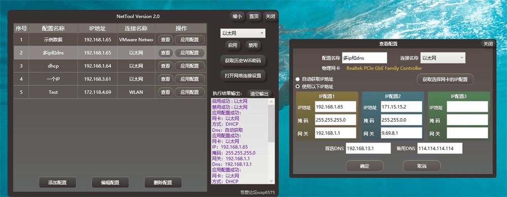 NetTool v2.0 IP配置工具