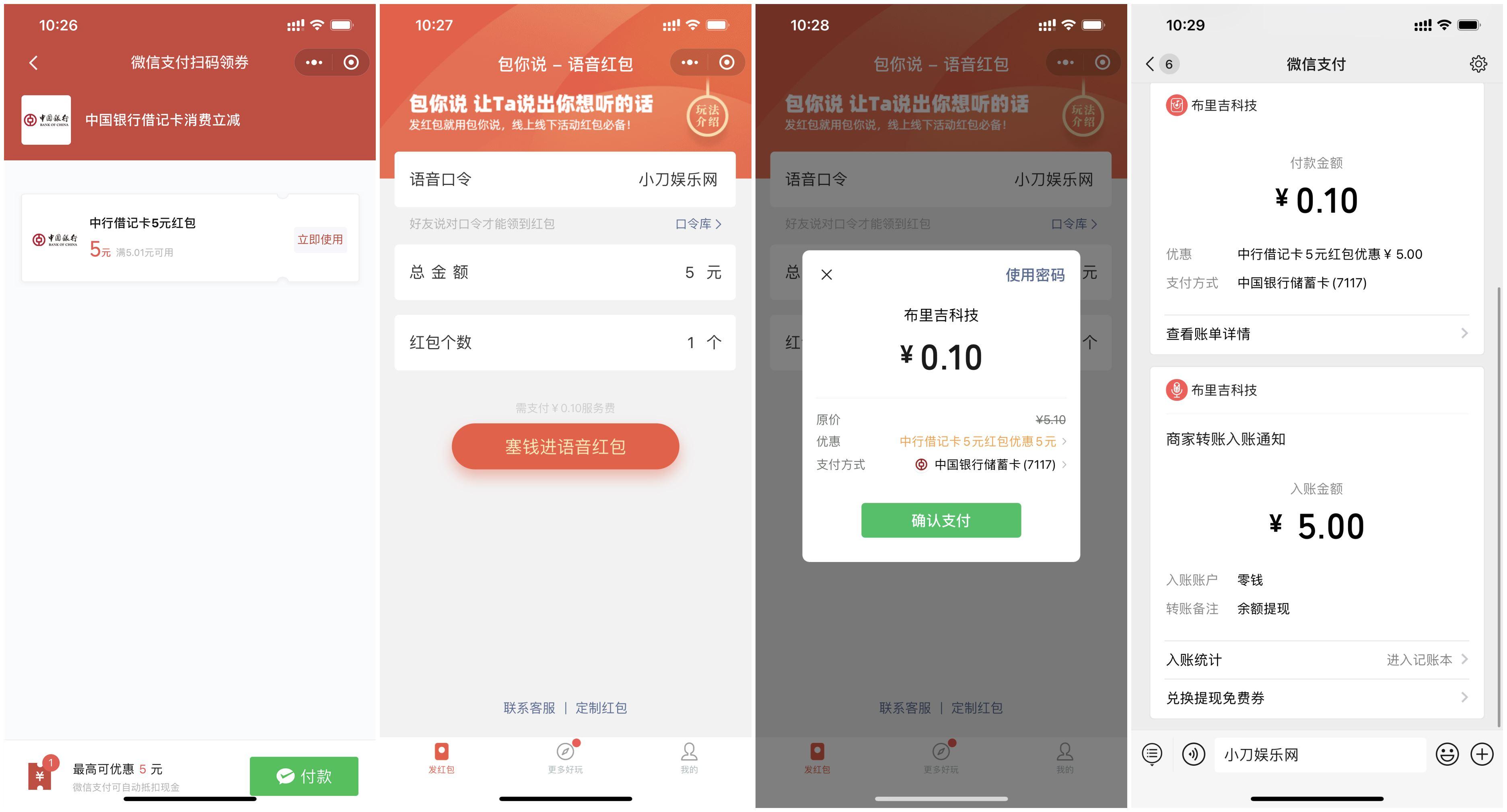 中国银行老用户领5元立减金
