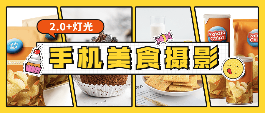 1615015739863298 - 教程_食尚讲堂脚机美食摄影2.0+灯光