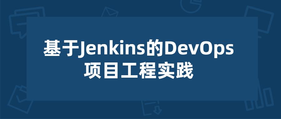 基于Jenkins的项目工程实践_技术教程