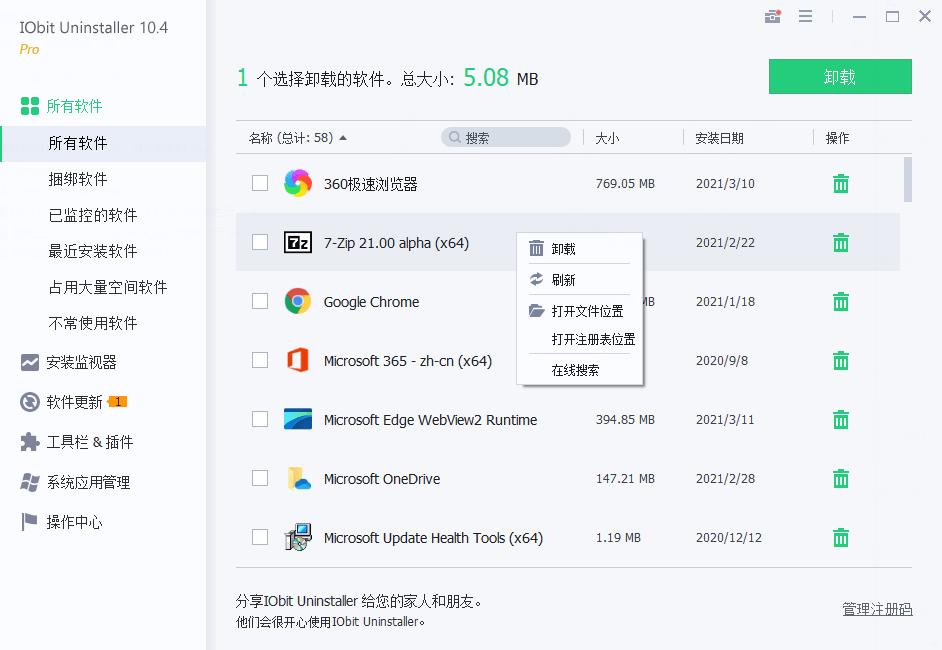 IObitUninstallerv10.5.0.5