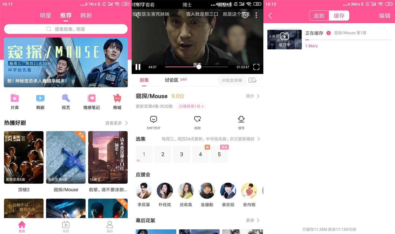 安卓韩剧TV v5.6.2绿化版