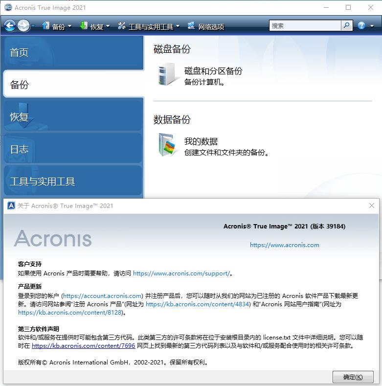 Acronis True Image 2021 25.7.1