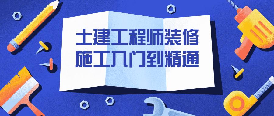 土建工程师装修施工入门到精通_技术教程