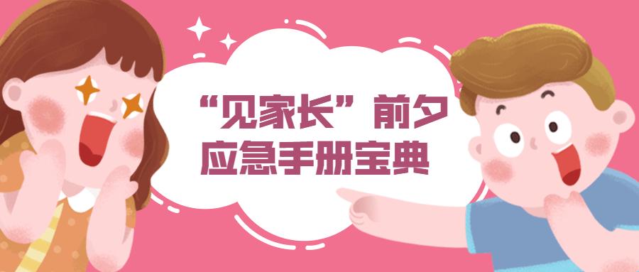 """""""见家长""""前夕应急手册宝典_技术教程"""