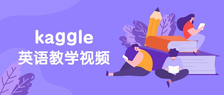 教程_硅谷:kaggle英语讲授望频