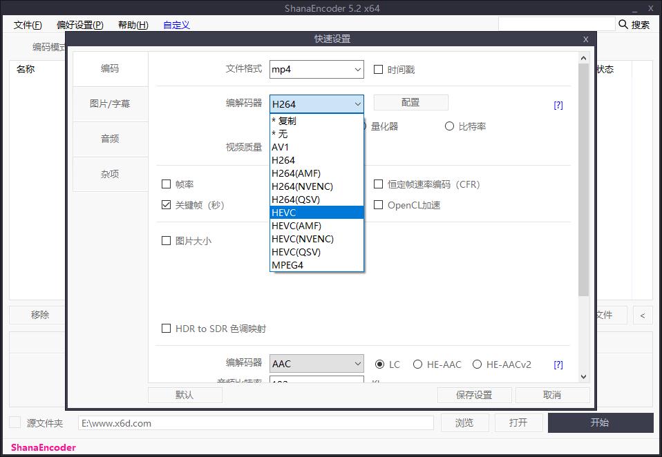 ShanaEncoder v5.2.1.5中文版<