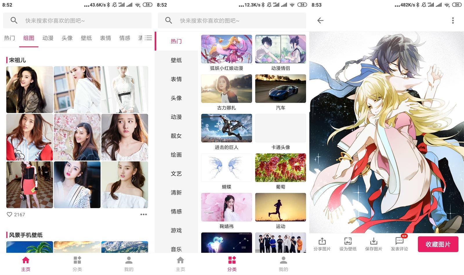 安卓图片搜搜v5.2.5绿化版_52pojiewu