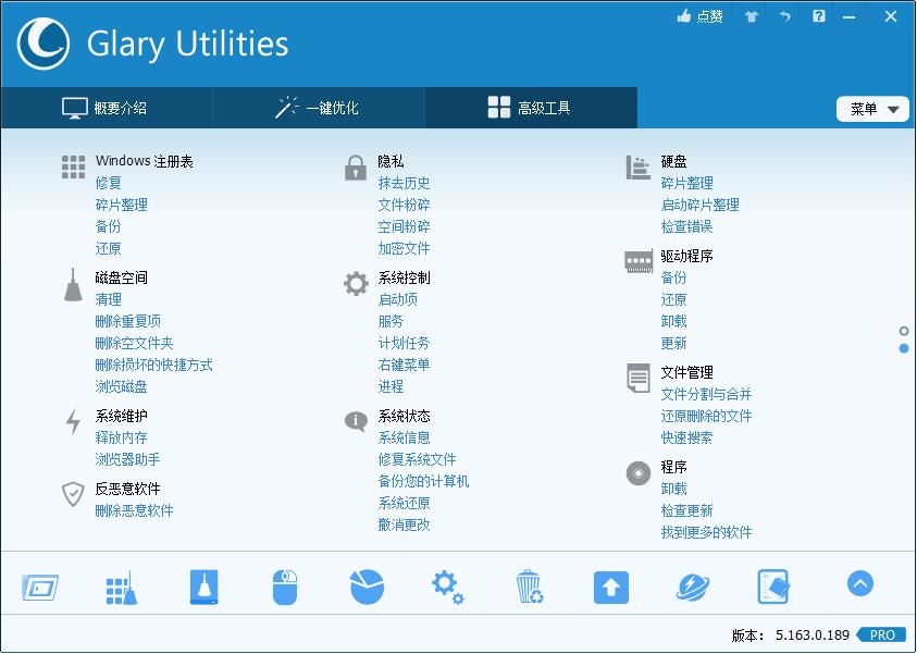 GlaryUtilitiesv5.165.0.191