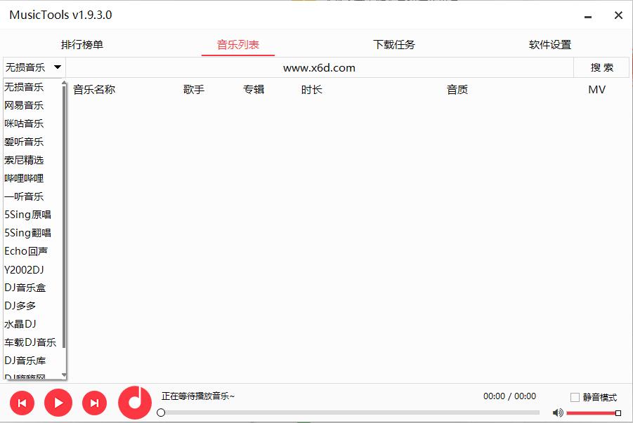 MusicTools v1.9.3.1官方版