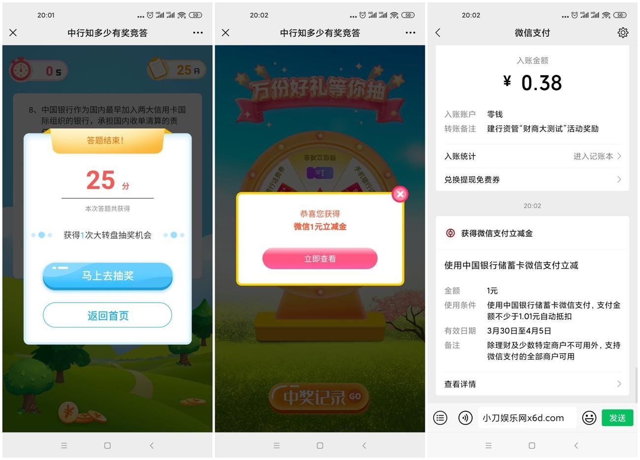 中国银行抽1~2元微信立减金