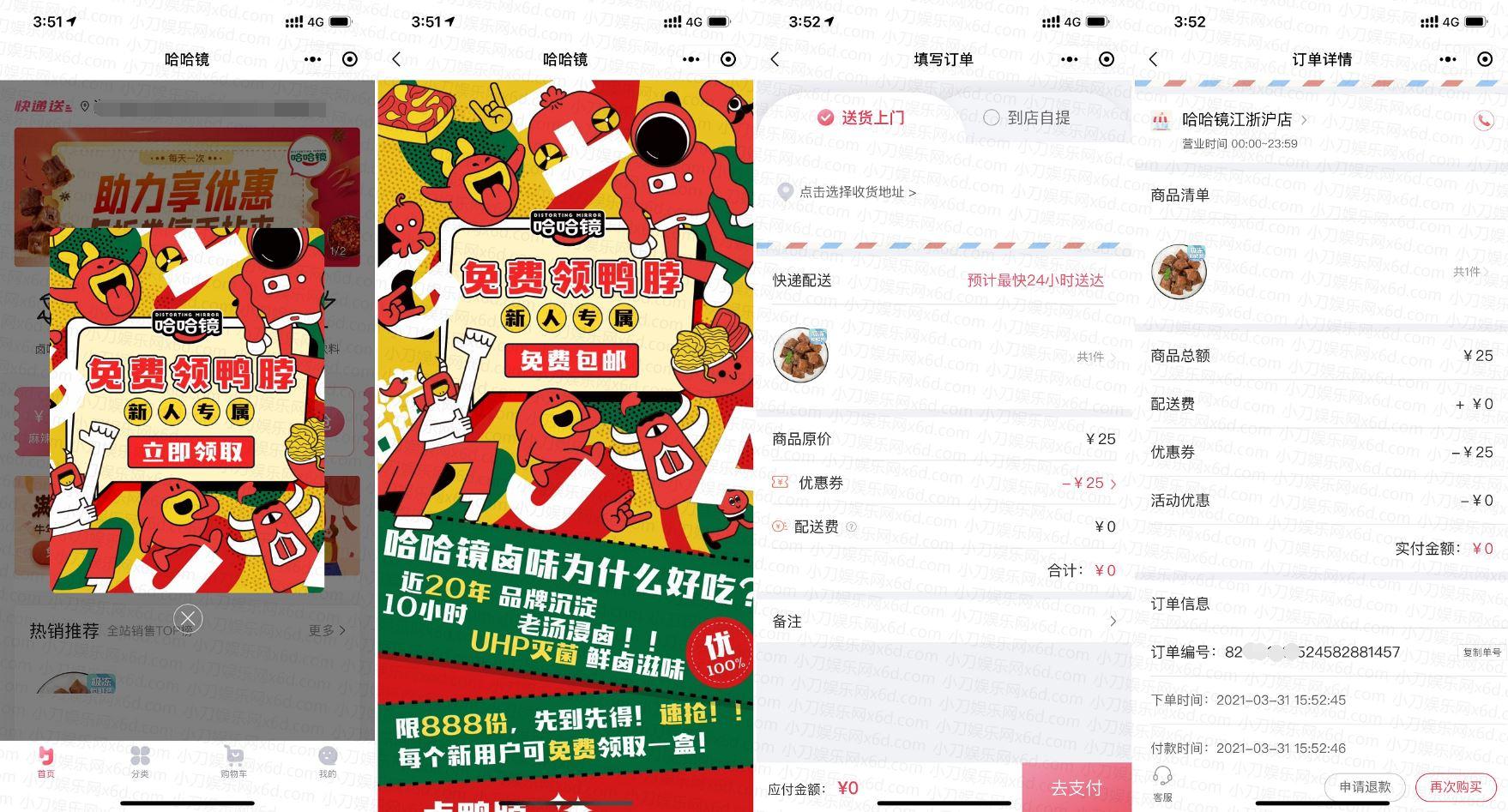 北京江浙沪0撸一袋鸭脖包邮