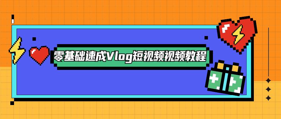 零基础速成Vlog短视频教程