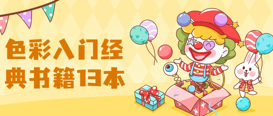 【色彩】入门经典书籍13本