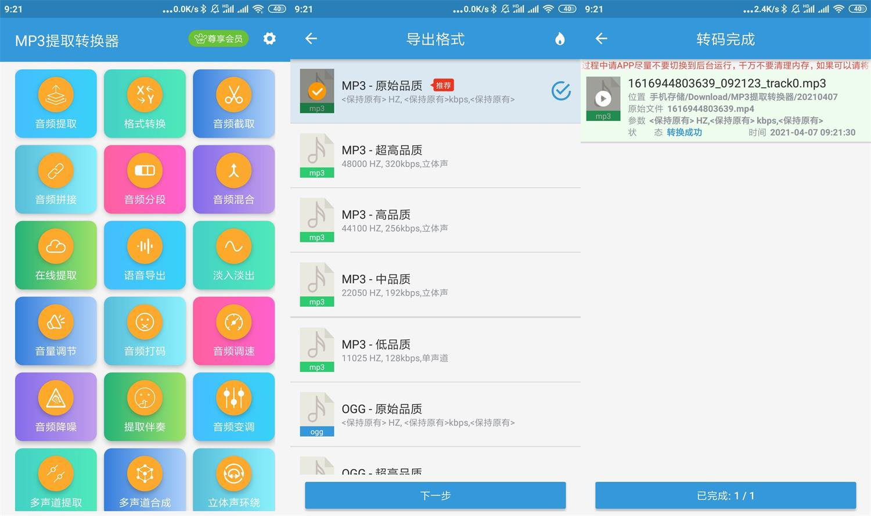 MP3提取转换器v1.5.1