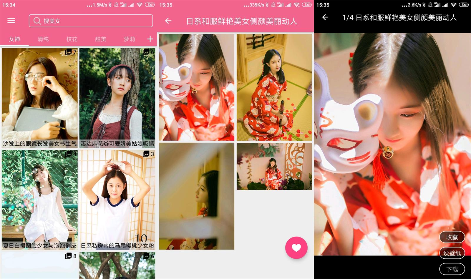 安卓美女图库v1.3.0 海量图片
