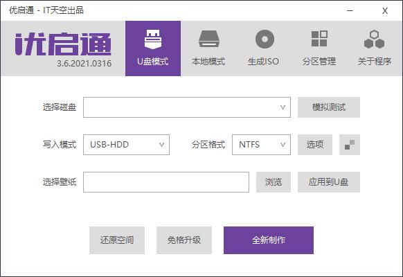 优启通EasyU v3.7.2021.0714
