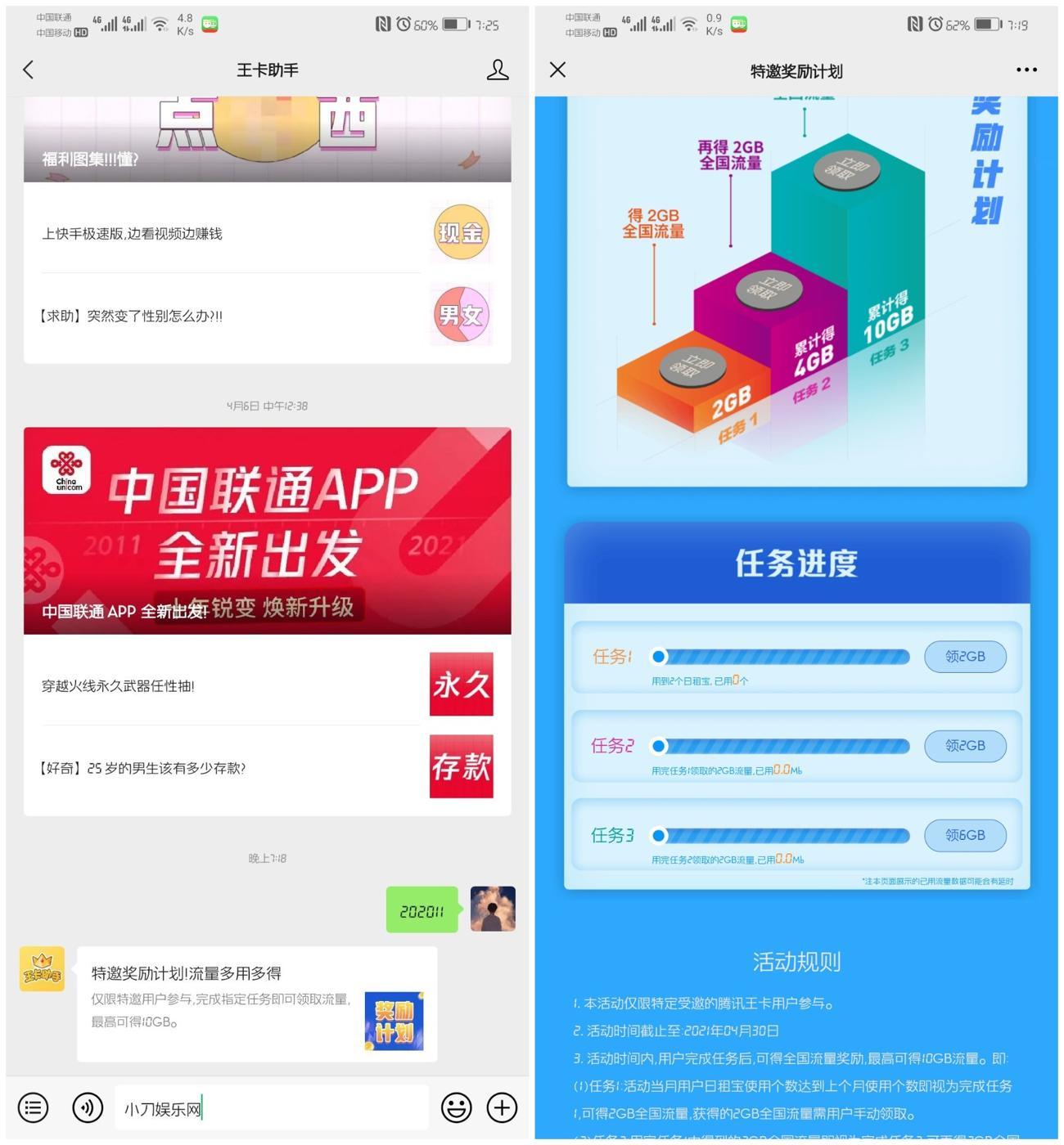 腾讯王卡特邀用户领10G流量