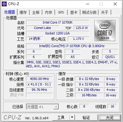 CPU-Zv1.96.0中文绿色版
