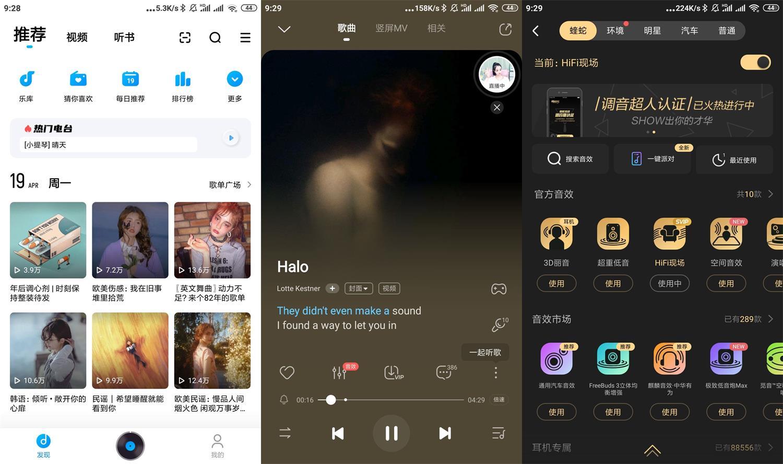 安卓酷狗音乐v10.5.5会员版