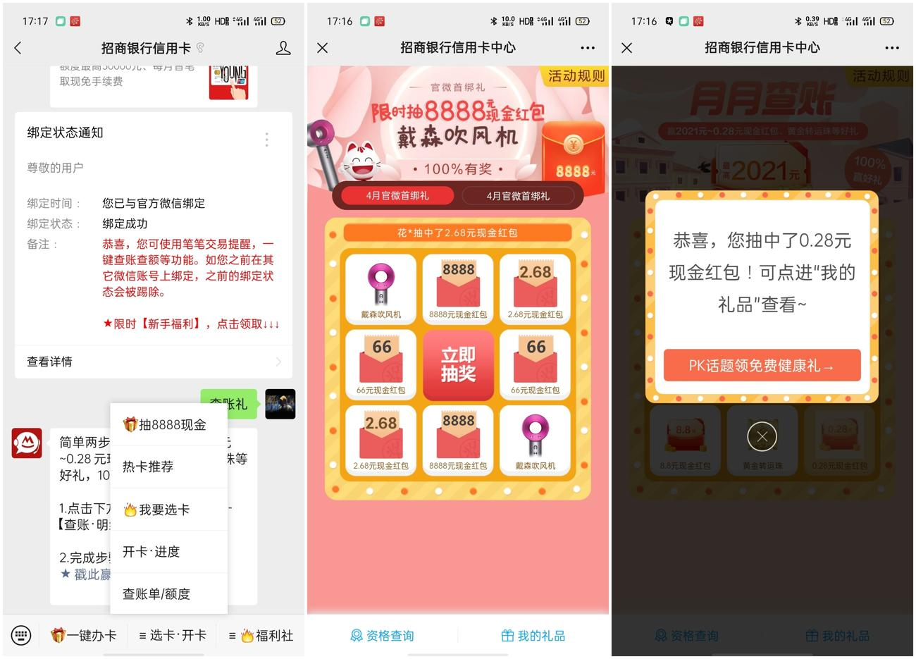 微信招行信用卡抽2.68元红包