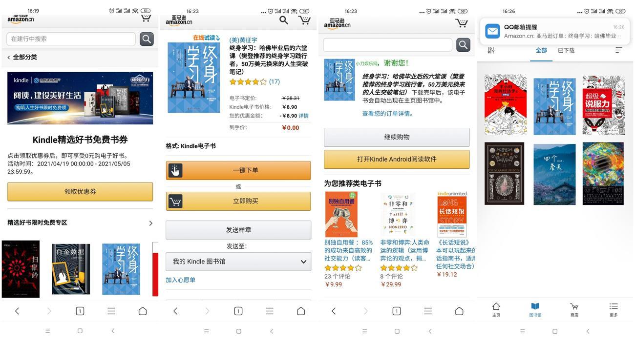 免费购买45本Kindle电子书